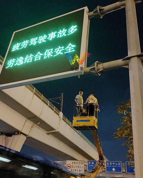 深圳高交会前夜调试宝安大道城市诱导屏8