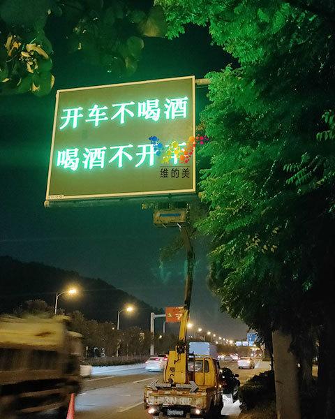 深圳高交会前夜调试宝安大道城市诱导屏