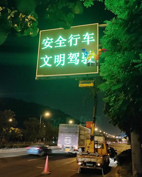 深圳高交会前夜调试宝安大道城市诱导屏11