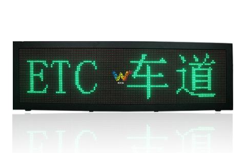ETC显示屏