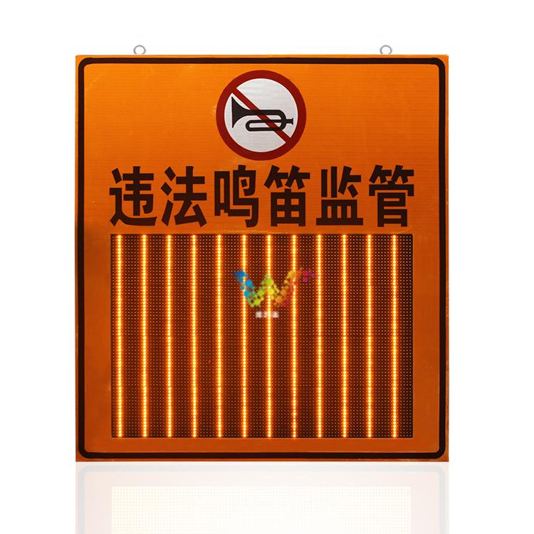 深圳鸣笛监管显示屏