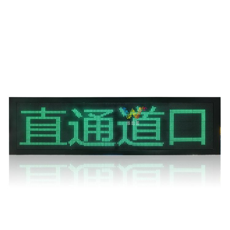 惠州收费站ETC显示屏  机械化生产,品质有保障
