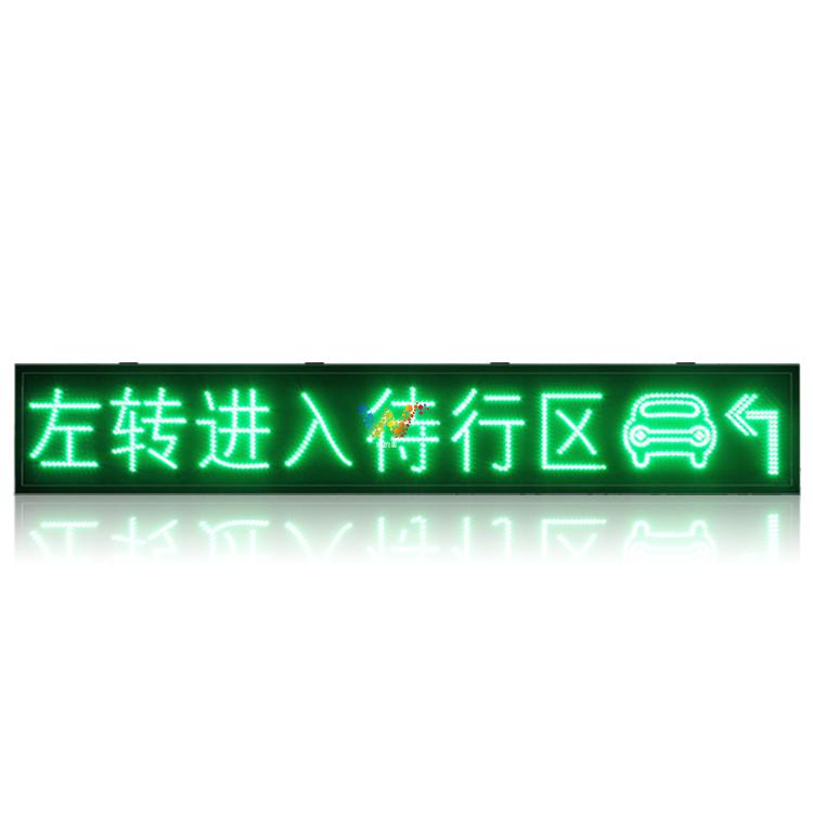 上海左转交通诱导显示屏