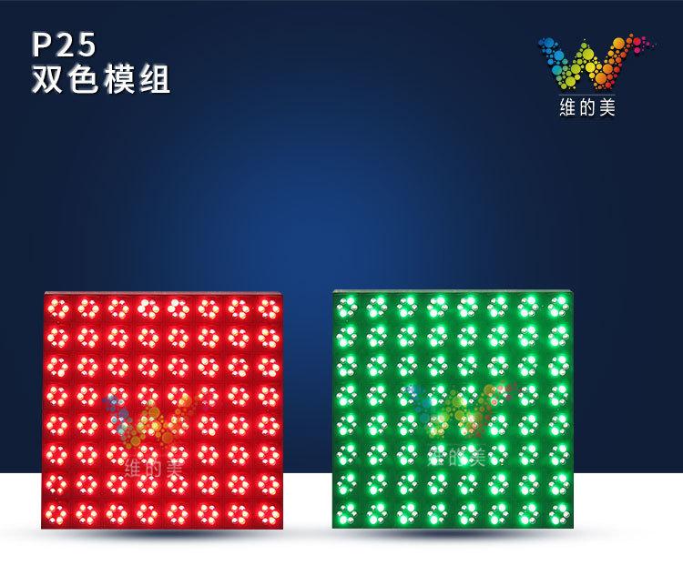 P25双色模组_01