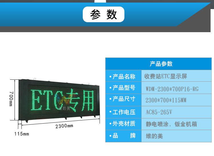 收费站ETC显示屏 (2)