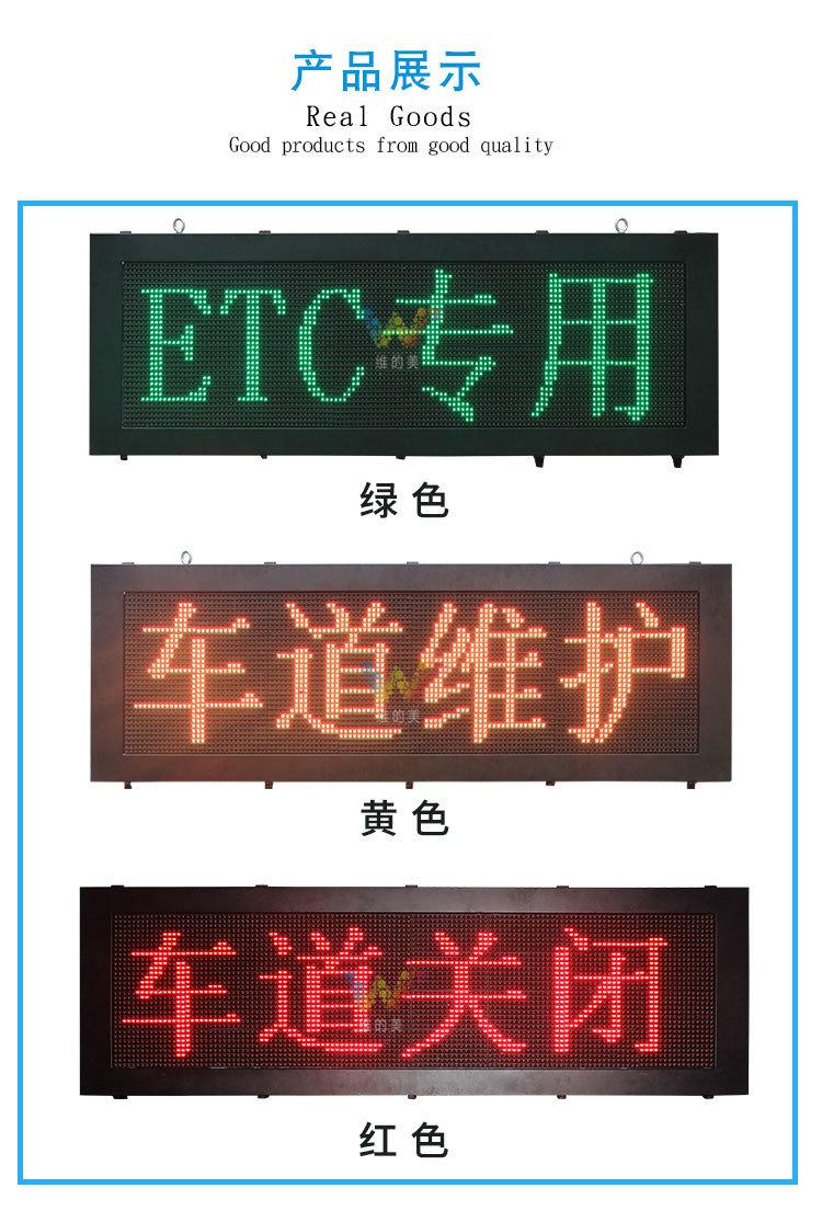 收费站ETC显示屏 (5)