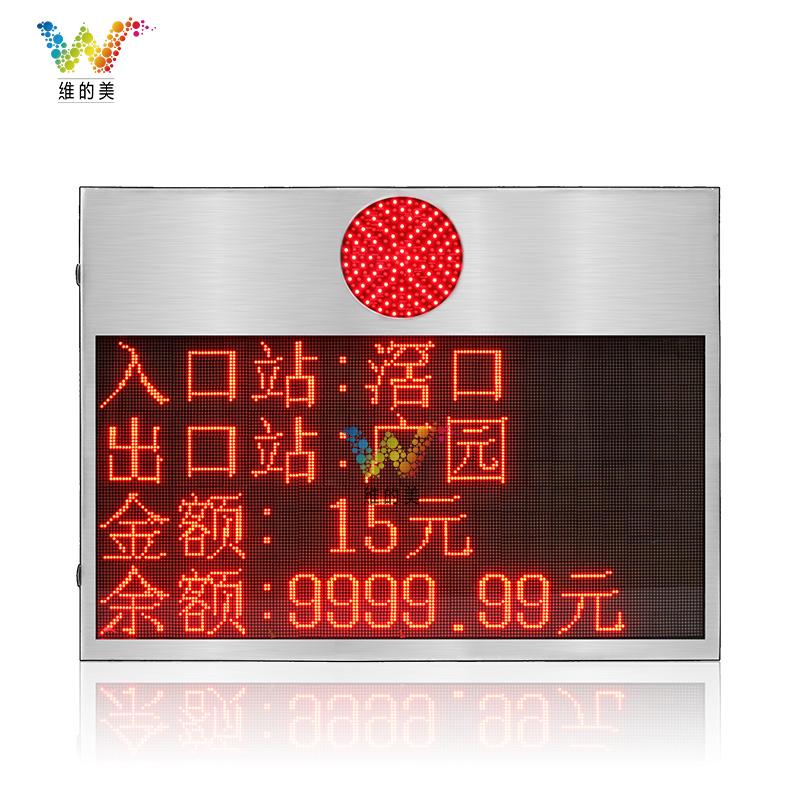 广州收费站不锈钢费额显示器
