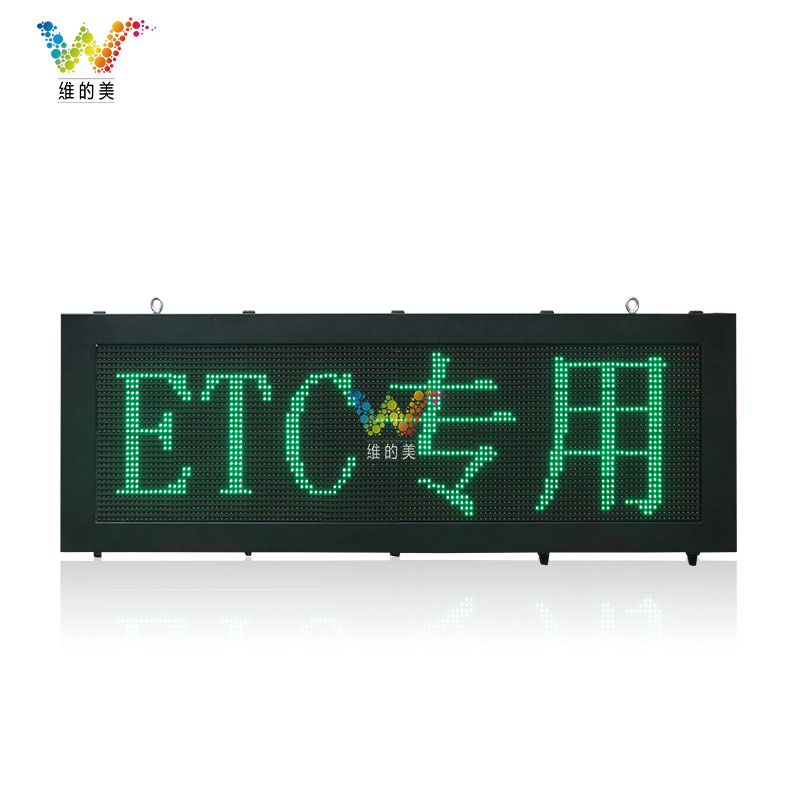 高速公路ETC车道指示灯