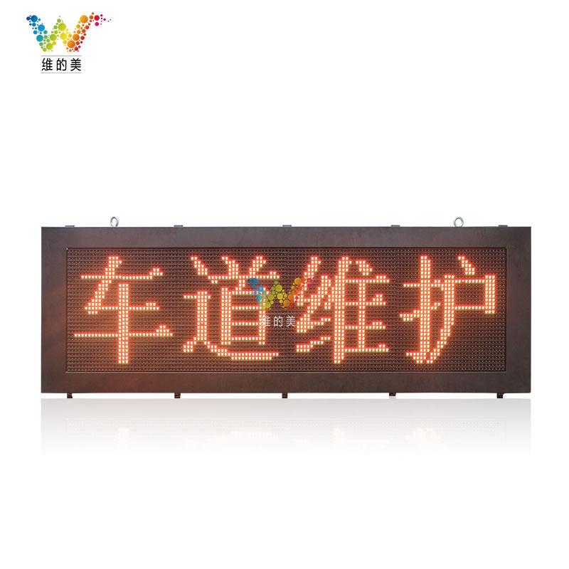 杨浦2300MM收费站ETC显示屏生产厂家