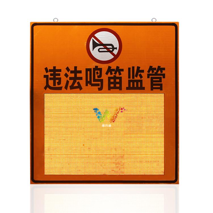 违法鸣笛监管显示屏