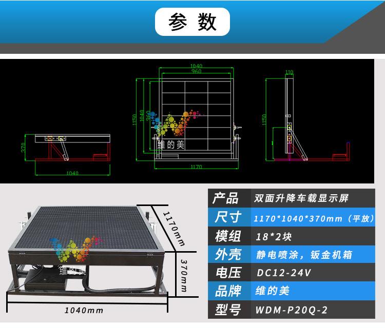 P20全彩车载显示屏 (2)